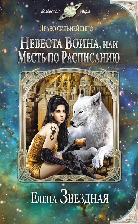 Невеста воина, или Месть по расписанию - Елена Звёздная