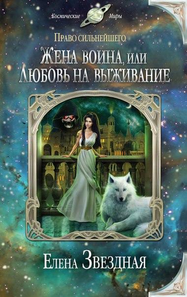 Жена воина, или Любовь на выживание - Елена Звёздная