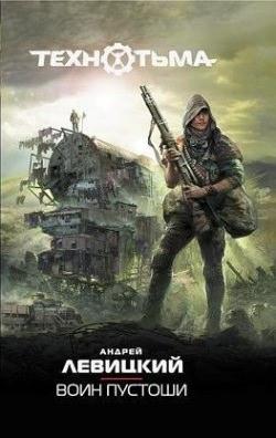 Аудиокнига Воин Пустоши. Технотьма