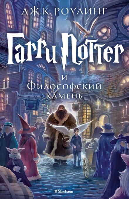Скачать аудиокнигу Гарри Поттер и Философский камень