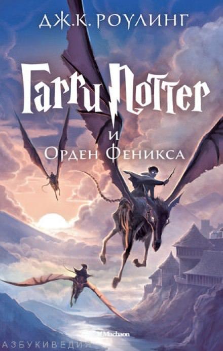 Скачать аудиокнигу Гарри Поттер и Орден Феникса