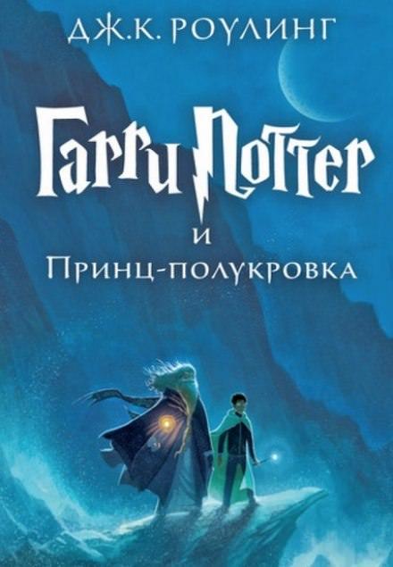 Скачать аудиокнигу Гарри Поттер и Принц-Полукровка