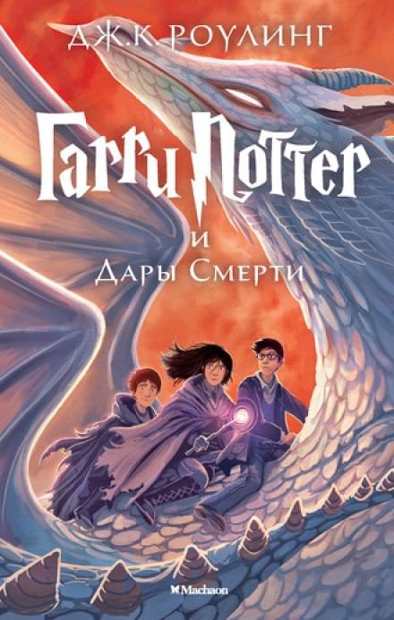 Скачать аудиокнигу Гарри Поттер и Дары Смерти