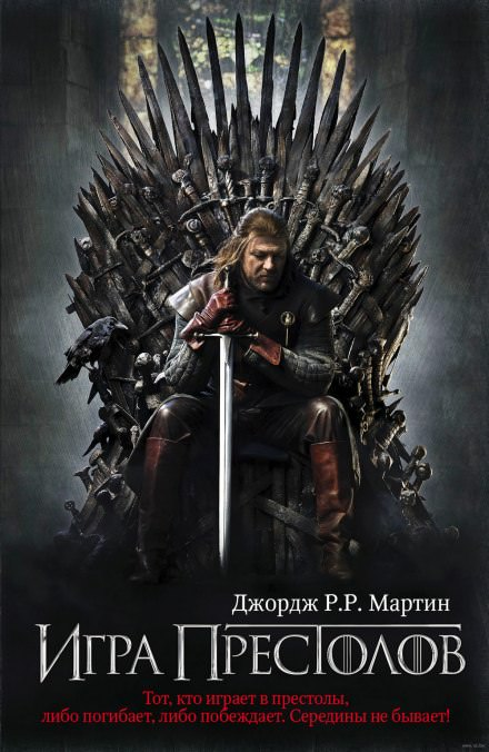 Игра престолов - Джордж Мартин