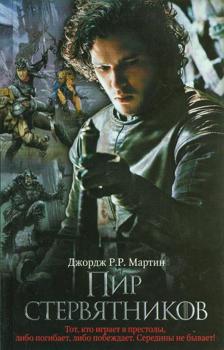 Пир Стервятников - Джордж Мартин