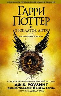 Гарри Поттер и Проклятое дитя - Джоан  Роулинг