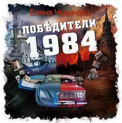 Победители 1984 - Елена Чудинова