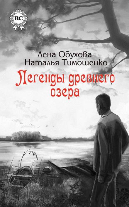Легенды древнего озера - Лена Обухова, Наталья Тимошенко
