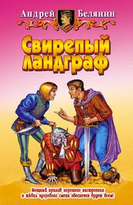 Скачать аудиокнигу Свирепый Ландграф