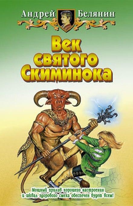 Аудиокнига Век святого Скиминока