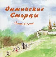 Оптинские старцы. Рассказы для детей - Виктор Афанасьев