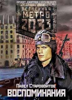 Скачать аудиокнигу Воспоминания (Метро 2033)