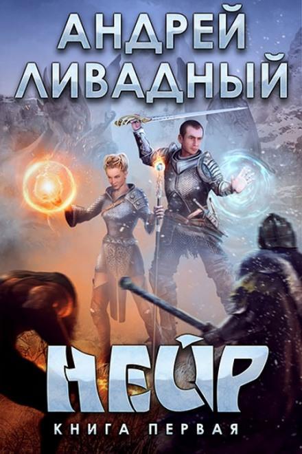 Нейр - Андрей Ливадный