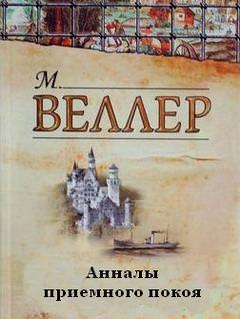 Анналы приемного покоя - Михаил Веллер