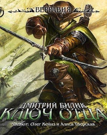 Ключ отца - Дмитрий Билик