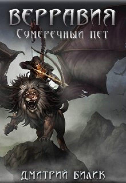 Сумеречный пет - Дмитрий Билик