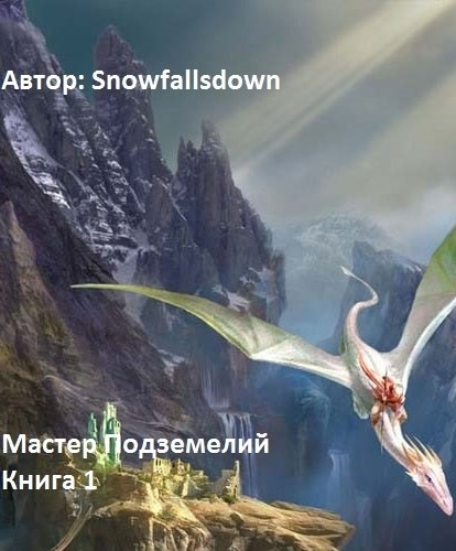 Мастер подземелий - Snowfallsdown