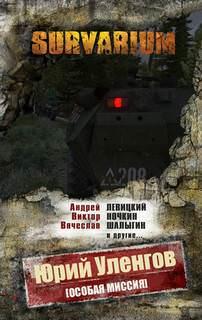 Особая миссия - Юрий Уленгов