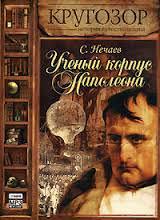 Аудиокнига Ученый корпус Наполеона