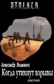 Когда утихнут взрывы (S.T.A.L.K.E.R.) - Александр Якименко