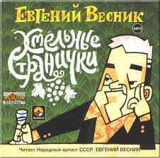 Хмельные странички - Евгений Весник
