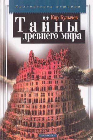 Тайны древнего мира - Кир Булычев