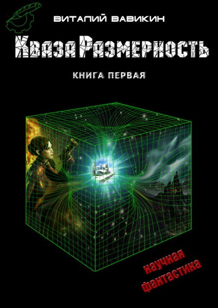 Кваза Размерность - Виталий Вавикин