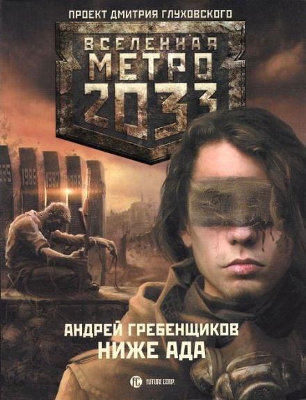 Скачать аудиокнигу Ниже ада. Метро 2033