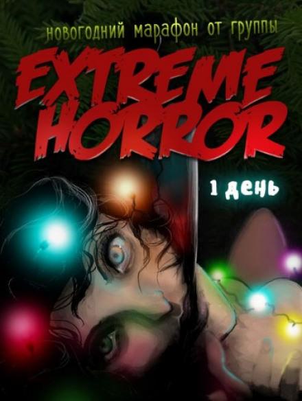 Скачать аудиокнигу Коллекция рождественского ужаса