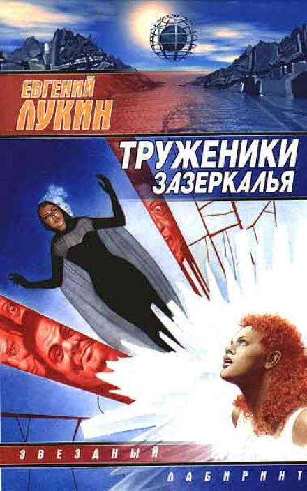 Труженики зазеркалья - Евгений Лукин