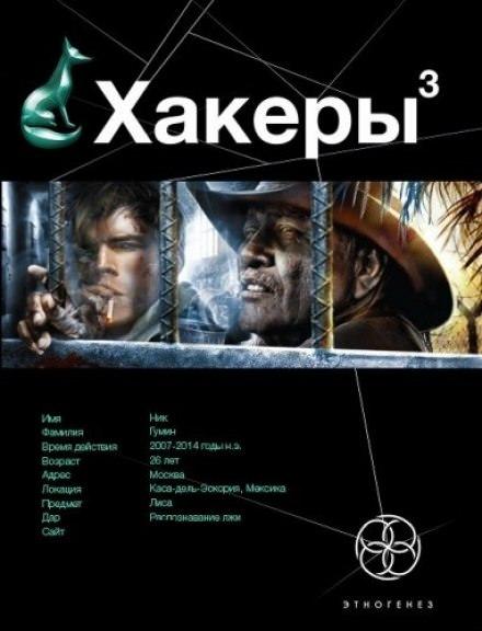 Скачать аудиокнигу Хакеры 3. Эндшпиль