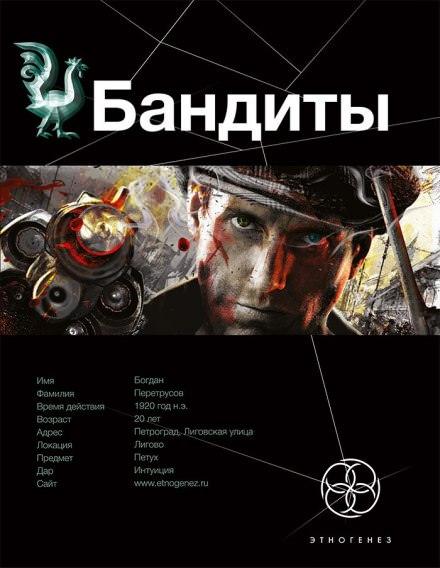 Аудиокнига Бандиты 01. Красные и Белые