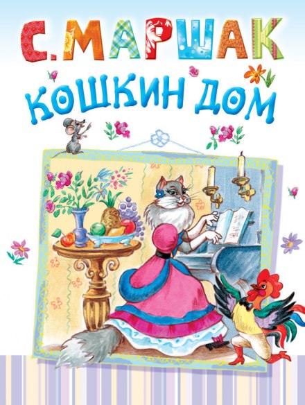 Скачать аудиокнигу Кошкин дом