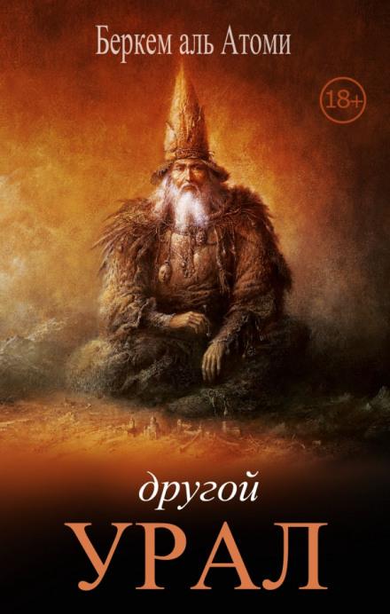 Аудиокнига Другой Урал