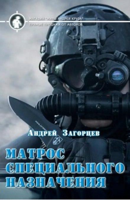 Аудиокнига Матрос специального назначения