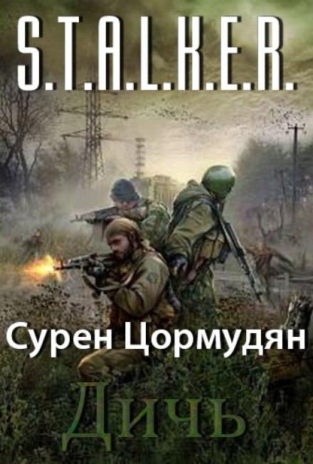 Дичь - Сурен Цормудян