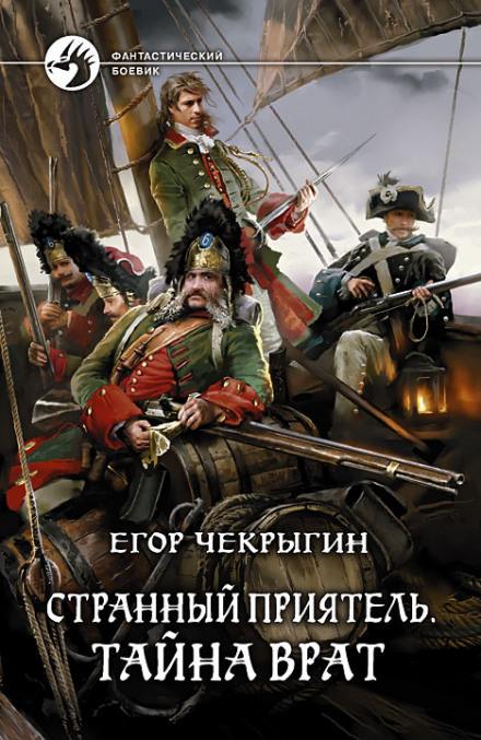 Тайна Врат - Егор Чекрыгин