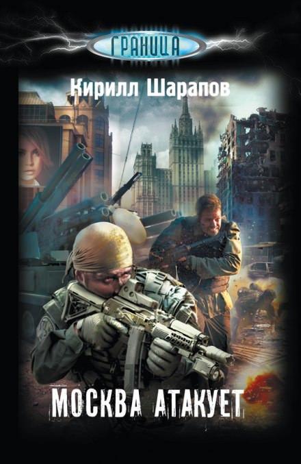 Скачать аудиокнигу Москва атакует