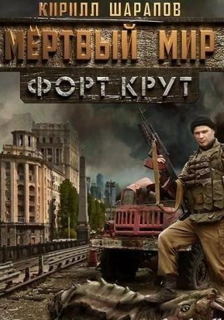 Мёртвый мир. Форт Крут - Кирилл Шарапов