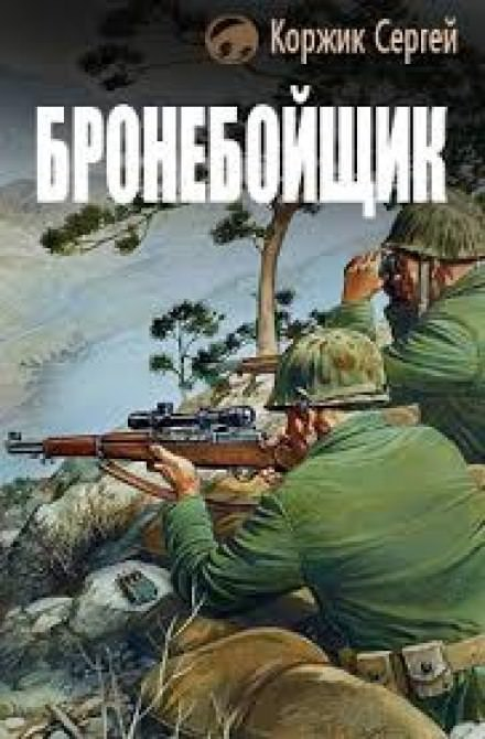 Бронебойщик - Сергей Коржик