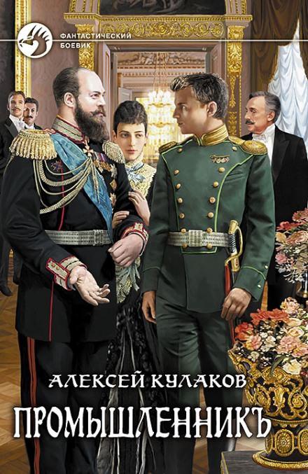 Промышленникъ - Алексей Кулаков