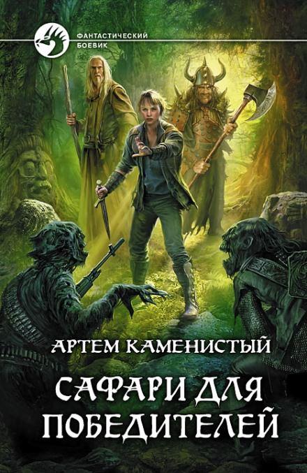 Сафари для победителей - Артем Каменистый