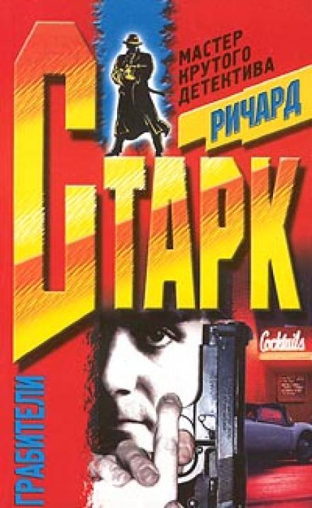 Грабители - Ричард Старк