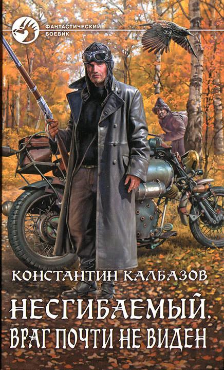 Враг почти не виден - Константин Калбазов