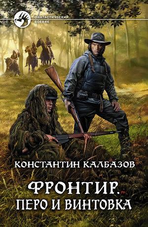 Перо и винтовка - Константин Калбазов