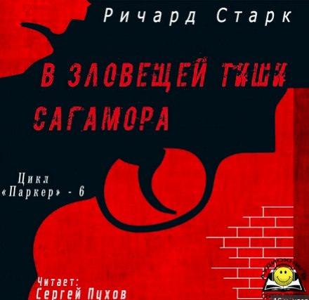 Аудиокнига В зловещей тиши Сагамора