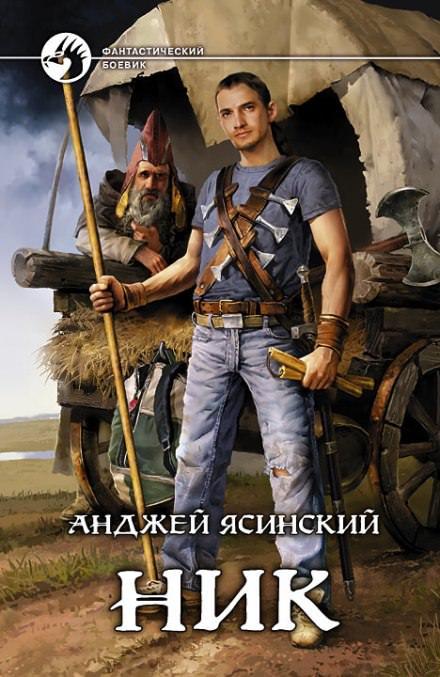 Ник - Анджей Ясинский
