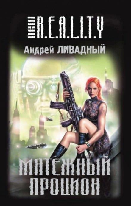 Мятежный Процион - Андрей Ливадный