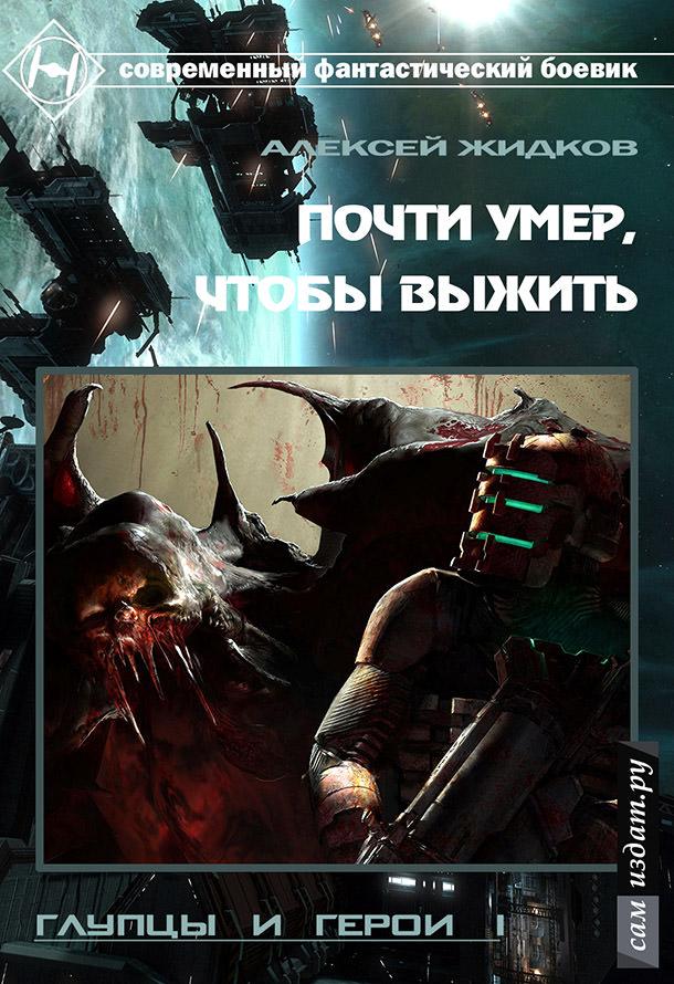 Почти умер, чтобы выжить - Алексей Жидков