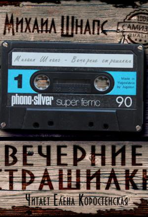 Скачать аудиокнигу Вечерние страшилки